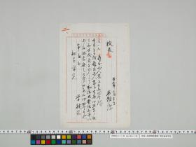 geidai-archives-1-006