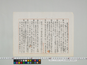 geidai-archives-1-226