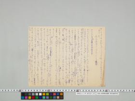 geidai-archives-1-229