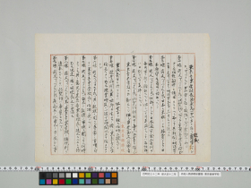 geidai-archives-1-238