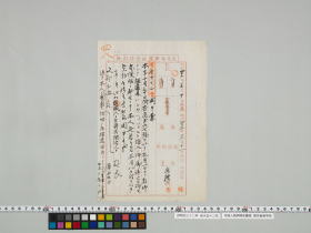 geidai-archives-1-248