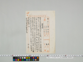 geidai-archives-1-261