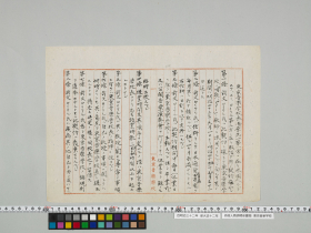 geidai-archives-1-267