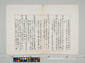 geidai-archives-1-294