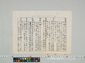 geidai-archives-1-303