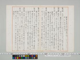geidai-archives-1-498