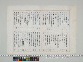 geidai-archives-2-002