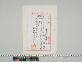 geidai-archives-2-015