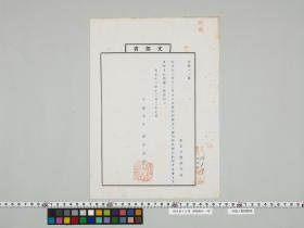 geidai-archives-2-070