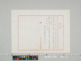 geidai-archives-2-093