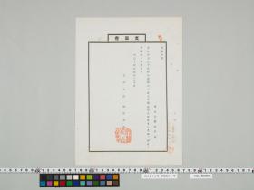 geidai-archives-2-101