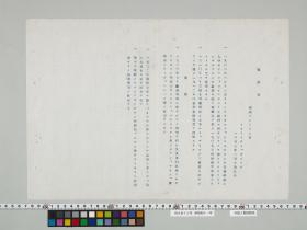 geidai-archives-2-108