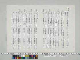 geidai-archives-2-109