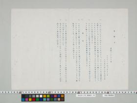 geidai-archives-2-111