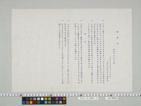 geidai-archives-2-112