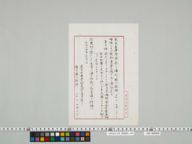 geidai-archives-2-114