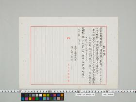 geidai-archives-2-115