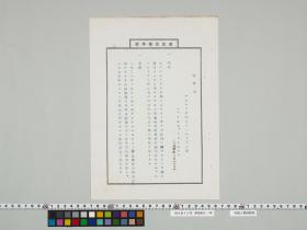 geidai-archives-2-138