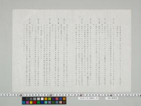 geidai-archives-2-143