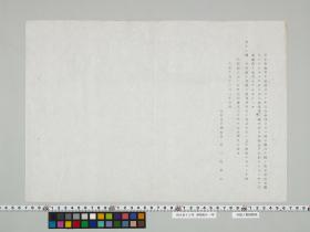 geidai-archives-2-144