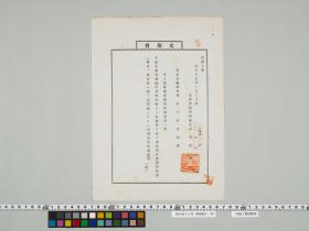 geidai-archives-2-148