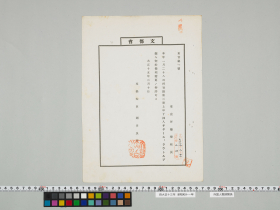 geidai-archives-2-156