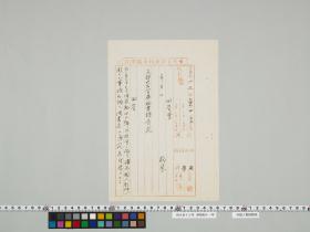 geidai-archives-2-159
