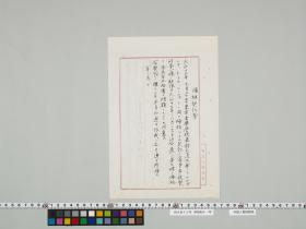 geidai-archives-2-164