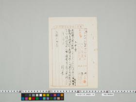 geidai-archives-2-167