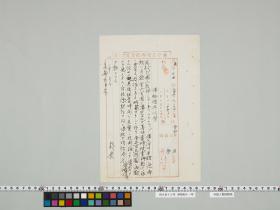 geidai-archives-2-172
