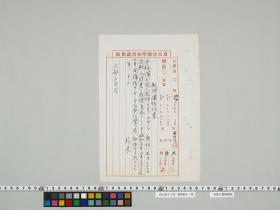 geidai-archives-2-179