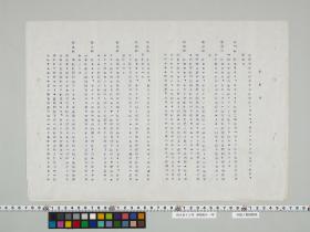geidai-archives-2-184