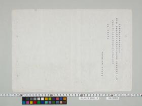 geidai-archives-2-185