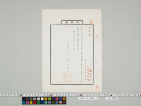 geidai-archives-2-186