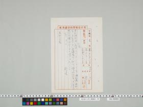 geidai-archives-2-188