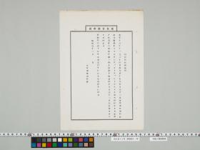 geidai-archives-2-190