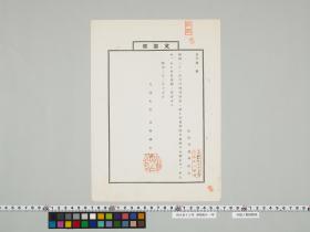 geidai-archives-2-192