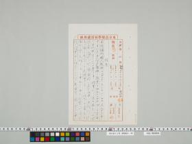 geidai-archives-2-194