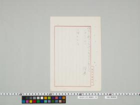geidai-archives-2-195