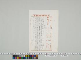 geidai-archives-2-196