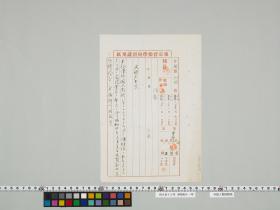 geidai-archives-2-197