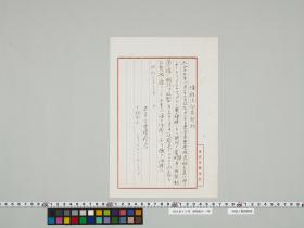 geidai-archives-2-198