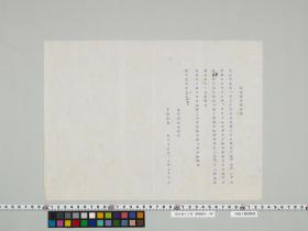 geidai-archives-2-199