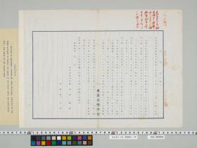 geidai-archives-2-429