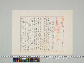 geidai-archives-2-431