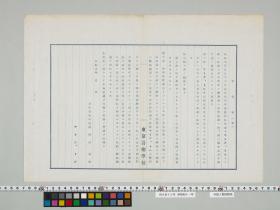 geidai-archives-2-433
