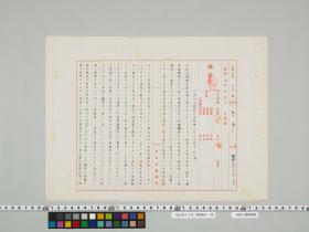 geidai-archives-2-438