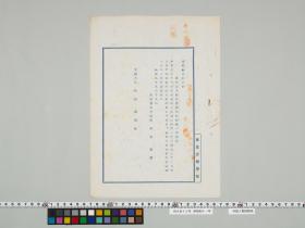geidai-archives-2-441