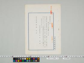 geidai-archives-2-444