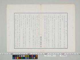 geidai-archives-2-445